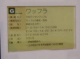 Wafla(ワッフラ) アリオ八尾店
