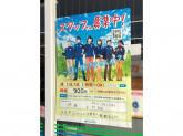 ファミリーマート 錦橋店
