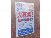 BB STYLE 八尾店