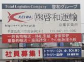 株式会社 啓和運輸 京葉営業所