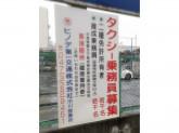 ヒノデ第一交通株式会社 市川営業所