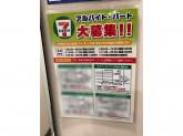 セブン-イレブン 広島広瀬町店