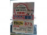 ココカラファイン 平田店