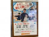 トモニー 狭山市駅店