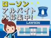 ローソン豊川東名店