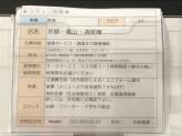 京都・嵐山 清修庵 イオンモール四條畷店