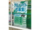 ファミリーマート大宮桜木町店
