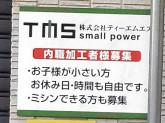 株式会社 TMS(ティーエムエス)