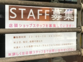 SOUL STYLE(ソウルスタイル) 下北沢店