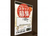 京都・錦わらい 梅田茶屋町店