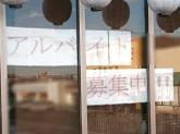串虎 枚方店