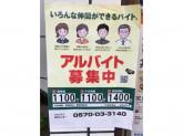 松屋 代々木八幡店