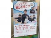 ファミリーマート 武蔵新城南口店