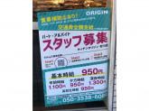 キッチンオリジン 吉川店
