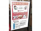 ほっともっと 沼田材木町店