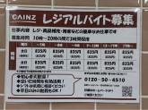 カインズ 沼田店