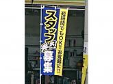 利根日石(株) DD沼田インター店