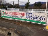 セブン-イレブン 沼田横塚町店