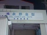 株式会社永野金型