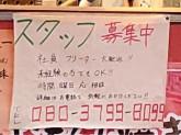 きんの蛸 若江岩田店