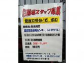 株式会社阪急レールウェイサービス(阪急西宮駐輪センター)