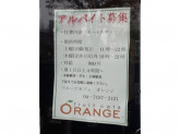 Fruit cafe orange (フルーツ カフェ オレンジ)