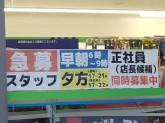 ファミリーマート 水戸上水戸三丁目店
