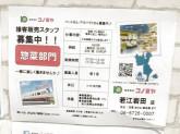 コノミヤ 若江岩田店