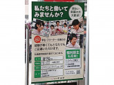 東京靴流通センター ビバタウン内沼田店