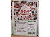 フレッセイ沼田ビバタウン店