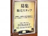 DUBARRY(デュバリー) 仙川店