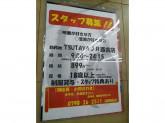 TSUTAYA JR西宮店