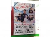 ファミリーマート 東川崎町店