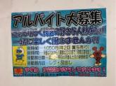 薬 マツモトキヨシ Echika池袋店
