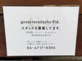 gosso寺田町 【ゴッソ】