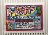 ドラッグスギヤマ 松原店