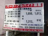くるまやラーメン 青井店
