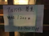 やきとり倶楽部 三軒茶屋店