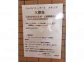 串屋横丁 小岩店(仮)