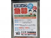 てこや 下赤塚駅前店