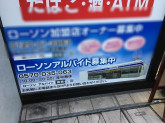 ローソン 渋谷一丁目店