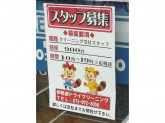 (株)伊勢津ドライ 東難波店