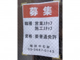 有限会社田中石材 本店