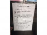 アズミメディケアセンター 浦和