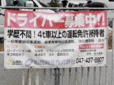 船橋興産株式会社 本社