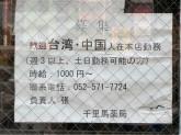 千里馬薬局 駅西店