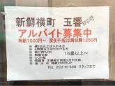 玉響(タマユラ)