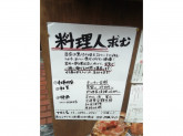 魚介酒場 北町商店