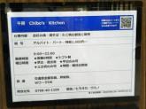 Chibo's Kitchen(チボウズキッチン) ららぽーと甲子園店