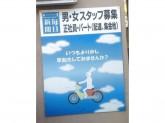 毎日新聞 武蔵浦和店
